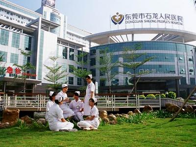 东莞市松山湖中心医院(东莞市石龙人民医院)