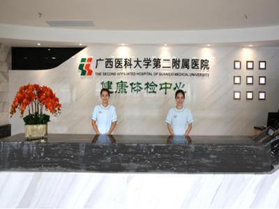 广西医科大学第二附属医院体检中心