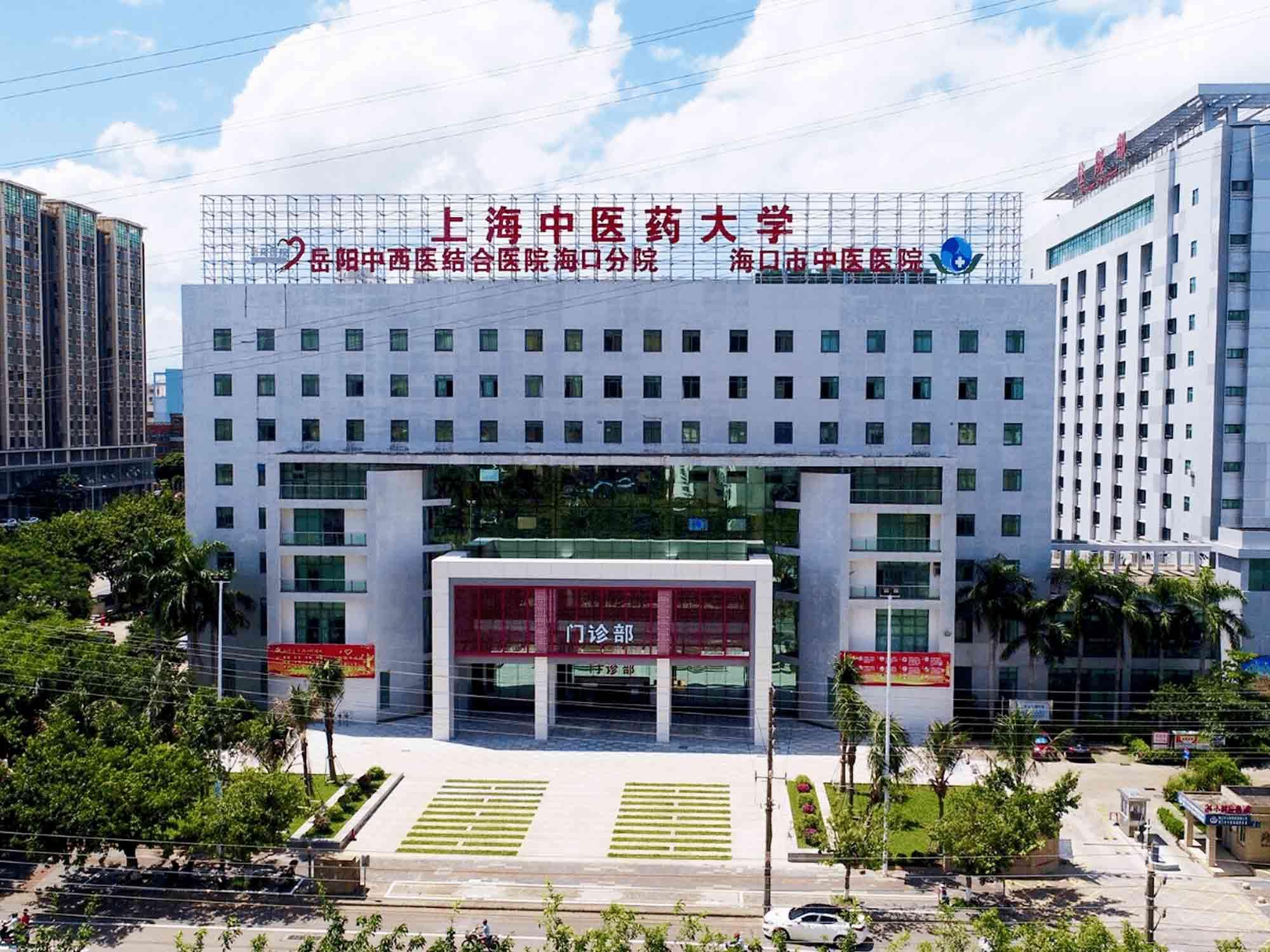 海口市中医医院体检中心