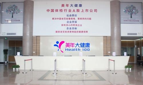 海口美年大健康体检中心(福隆分院)